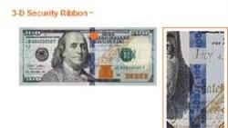 اسکناسهای صد دلاری جديد از دهم ماه فوریۀ سال آينده، به جريان گذاشته خواهند شد