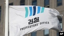 한국 검찰. (자료 사진)