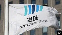 한국 검찰청 건물. (자료사진)