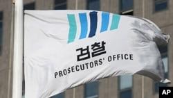 한국 검찰청 건물 (자료사진)