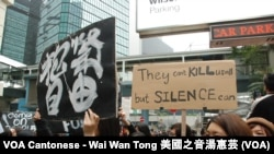 """遊行人士高舉英文標語""""他們不能把我們殺光,但沉默可以"""""""
