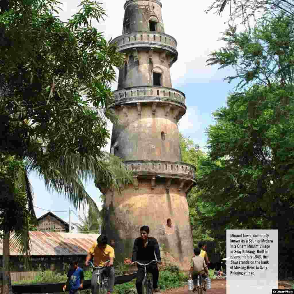 ប្រាសាទ Minaret ដែលត្រូវបានគេស្គាល់ថា Seun ឬ Medara នៅក្នុងភូមិជនជាតិចាមកាន់សាសនាឥស្លាមមួយគឺភូមិស្វាយឃ្លាំង។ ប្រាសាទនេះត្រូវបានសាងសង់ឡើងក្នុងឆ្នាំ១៨៤៣ នៅលើមាត់ទន្លេមេគង្គក្នុងភូមិស្វាយឃ្លាំង។ (រូបថតផ្តល់ឲ្យដោយDC-Cam)