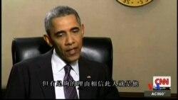 2016-05-03 美國之音視頻新聞: 奧巴馬回顧擊斃本拉登是當初就任頭等大事