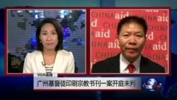 VOA连线(傅希秋):广州基督徒印刷宗教书刊一案开庭未判