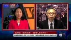 """海峡论谈:北京给""""国民待遇"""" 台湾人是否稀罕?"""