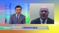 时事看台:叶望辉谈川普的优势与弱点