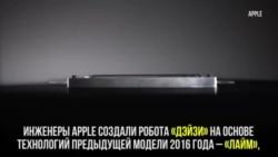 Apple презентовала робота для разборки айфонов