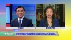 VOA连线:UN 安理会将表决制裁朝鲜新决议案 削减60%煤炭收入