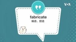 学个词 -fabricate