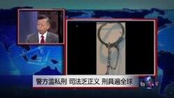 媒体观察:警方滥私刑,司法乏正义,刑具遍全球
