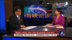 海峡论谈:美重申六项保证 是炒冷饭还是送给蔡英文的护身符?