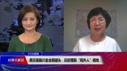 "VOA连线(小玉):美日首脑川金会前碰头,日欲摆脱""局外人""境地"
