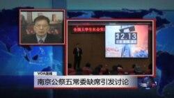 VOA连线:南京公祭五常委缺席引发讨论
