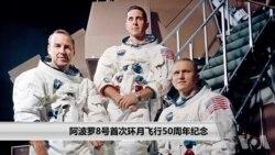 阿波罗8号首次环月飞行50周年纪念