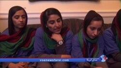 دختران عضو تیم روباتیک افغانستان با دستور پرزیدنت ترامپ وارد آمریکا شدند