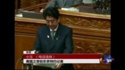VOA连线:日前首相秘密访华,为中日首脑会铺路