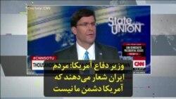 وزیر دفاع آمریکا: مردم ایران شعار میدهند که آمریکا دشمن ما نیست