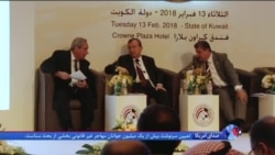 دومین روز کنفرانس بازسازی عراق؛ خبر رکس تیلرسون درباره افزایش کمک آمریکا