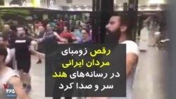 رقص هندی ورزشکاران ایرانی در رسانه های هند بازتاب یافت