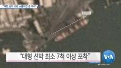 """[VOA 뉴스] """"북한 선박 석탄 수출이면 큰 우려"""""""