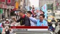 VOA连线:台湾大选前一夜,候选人最后冲刺