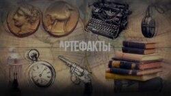 «Артефакты»: ловушка для снов
