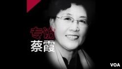 被开除党籍的蔡霞教授专访: 共产党的僵尸外壳必须被抛弃