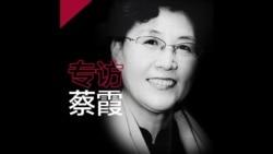 焦点对话: 中共开审任志强之际 蔡霞谈红二代与中共危机