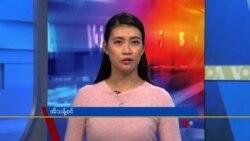 ဗီြအိုေအ တပတ္အတြင္းသတင္း အစီအစဥ္ (ေအာက္တိုဘာ ၂၊ ၂၀၂၁)