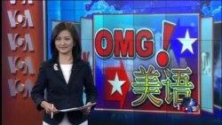 VOA卫视(2015年11月16日 第一小时节目)