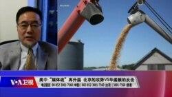 """时事大家谈:美中""""媒体战""""再升温,北京的攻势VS华盛顿的反击"""