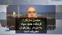 محسن سازگارا: فرمانده جدید سپاه به سردار رجزخوان معروف است