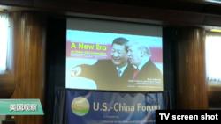 VOA连线:美中论坛讨论后国事访问两国关系进程