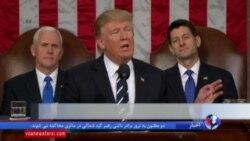 خلاصه ای از سخنرانی سه شنبه شب پرزیدنت ترامپ در کنگره آمریکا