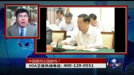 时事大家谈: 中国是民主国家吗?