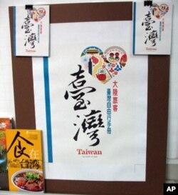 台湾推出陆客自由行手册