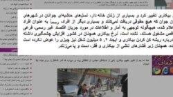 افزایش نرخ بیکاری در ایران