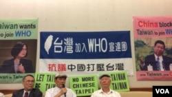 台湾加入世界卫生组织宣达团记者会 (申华 拍摄)