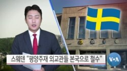 """[VOA 뉴스] 스웨덴 """"평양주재 외교관들 본국으로 철수"""""""