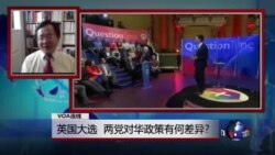VOA连线:英国大选,两党对华政策有何差异?