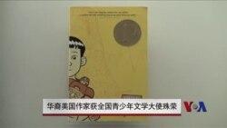 华裔美国作家获全国青少年文学大使殊荣