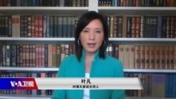 时事大家谈:专家:有证据显示中国隐瞒信息导致世纪之灾