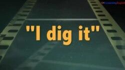 «Английский как в кино» - «I dig it» – Мне это нравится
