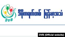 DVB ဒီမိုကရက္တစ္ျမန္မာ့အသံ logo။