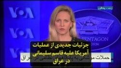 جزئیات جدیدی از عملیات آمریکا علیه قاسم سلیمانی در عراق
