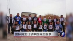 VOA连线:国际民主日 魏京生谈中国民主前景