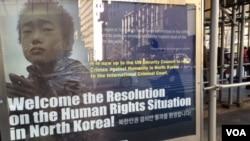 지난 27일 미국 뉴욕 맨해튼 중심부에 북한 인권결의안 통과를 환영하는 광고포스터가 붙어있다.