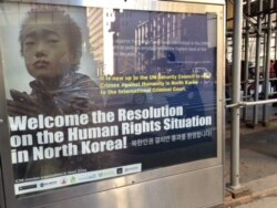 [뉴스 풍경 오디오 듣기] 뉴욕 타임스퀘어 광장에 북한인권 개선 촉구 광고