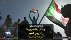 دیدگاه واشنگتن – چرا آمریکا تحریمها را از روی کشور سودان برداشت