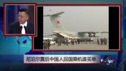 媒体观察:尼泊尔震后中国人回国乘机谁买单?